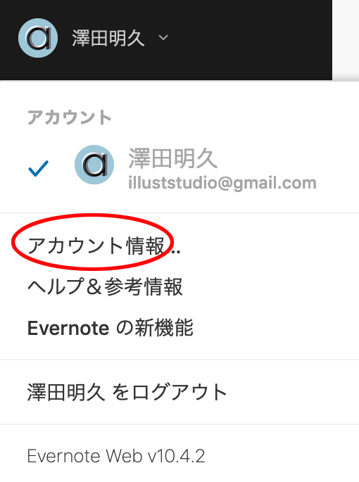 Evernote アカウント情報