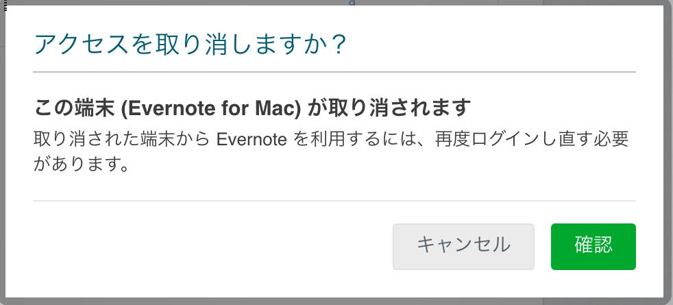 Evernote アクセスを取り消す確認