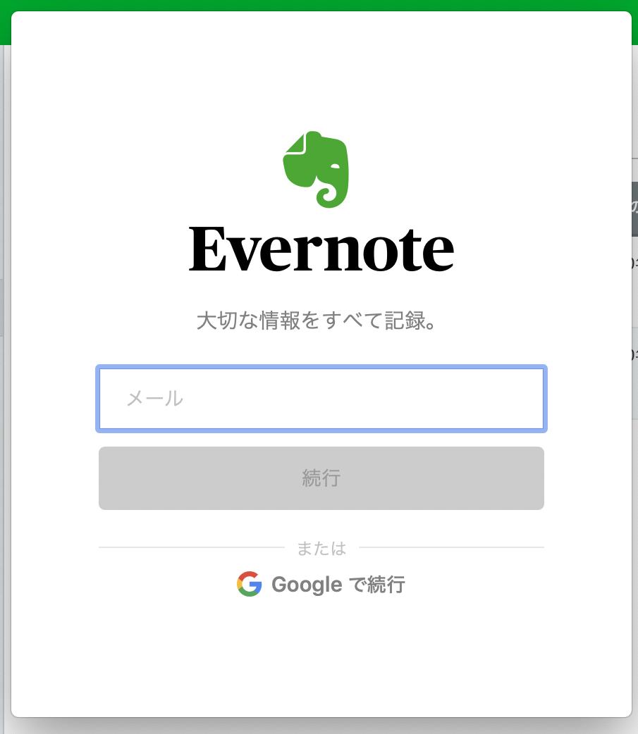 Evernoteにログイン