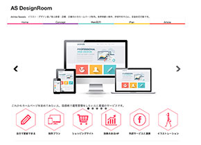 ホームページ制作・WEBサイト作成 As DesignRoom