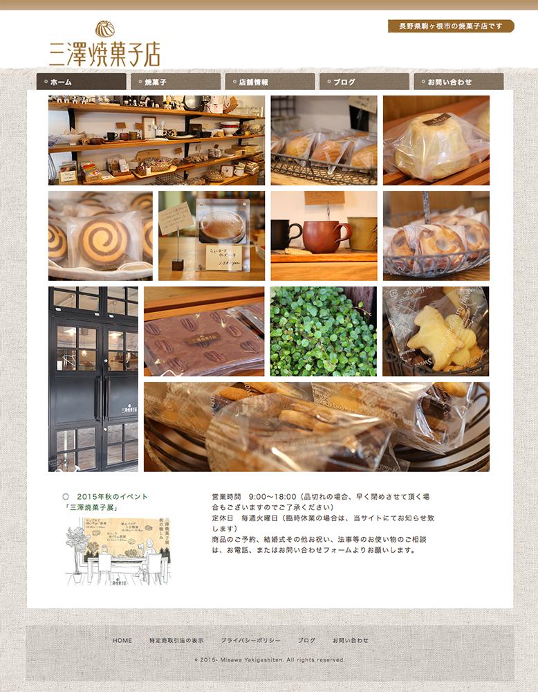 三澤焼菓子店 HP