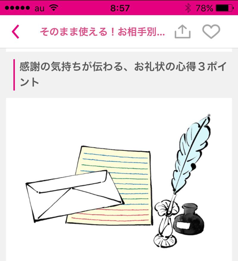 羽ペン、手紙のイラスト