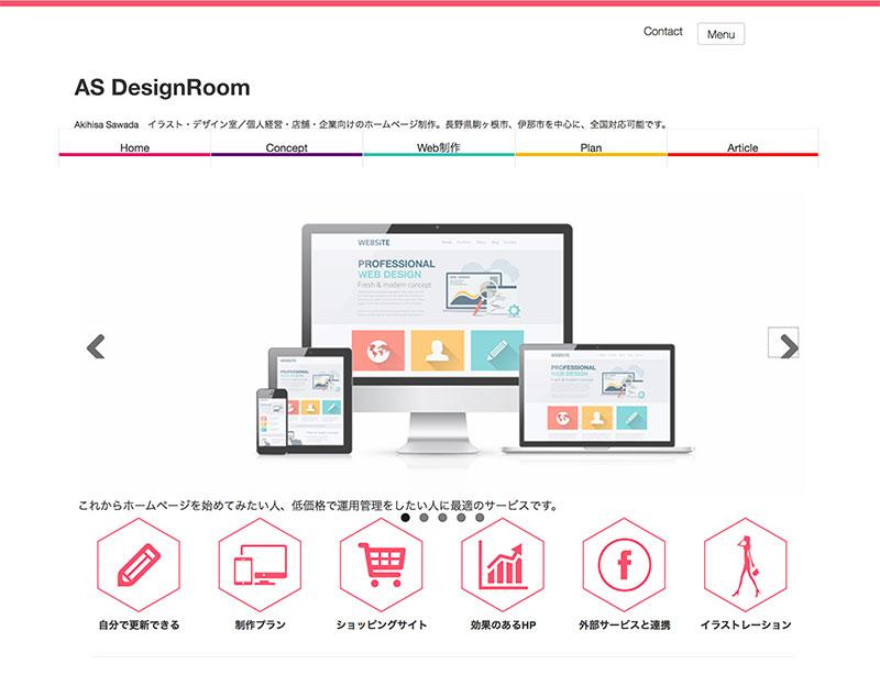 ホームページ制作 長野県 低価格