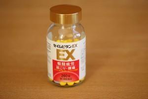 ビタミン剤