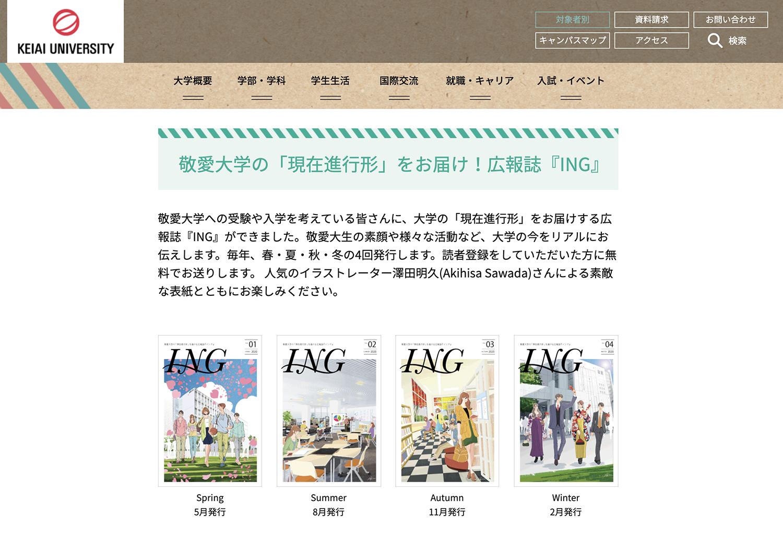 敬愛大学 学内タブロイド紙「ING」表紙イラスト