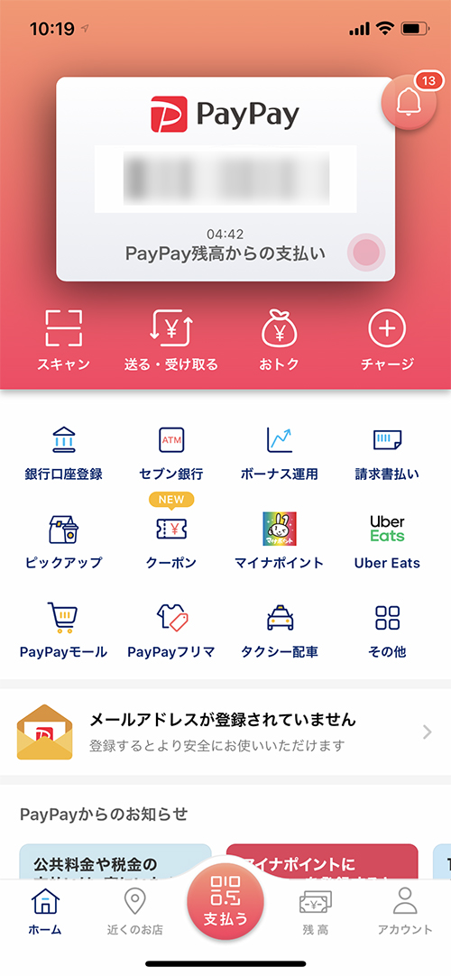 iPhone PayPayアプリ