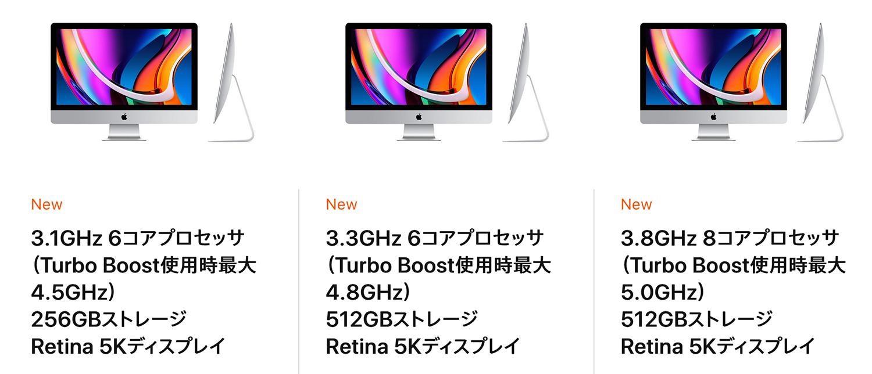 iMac27インチ 基本3種