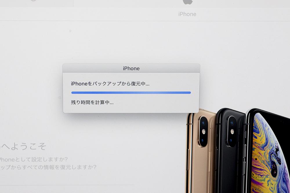 iPhone12 Pro バックアップからの復元