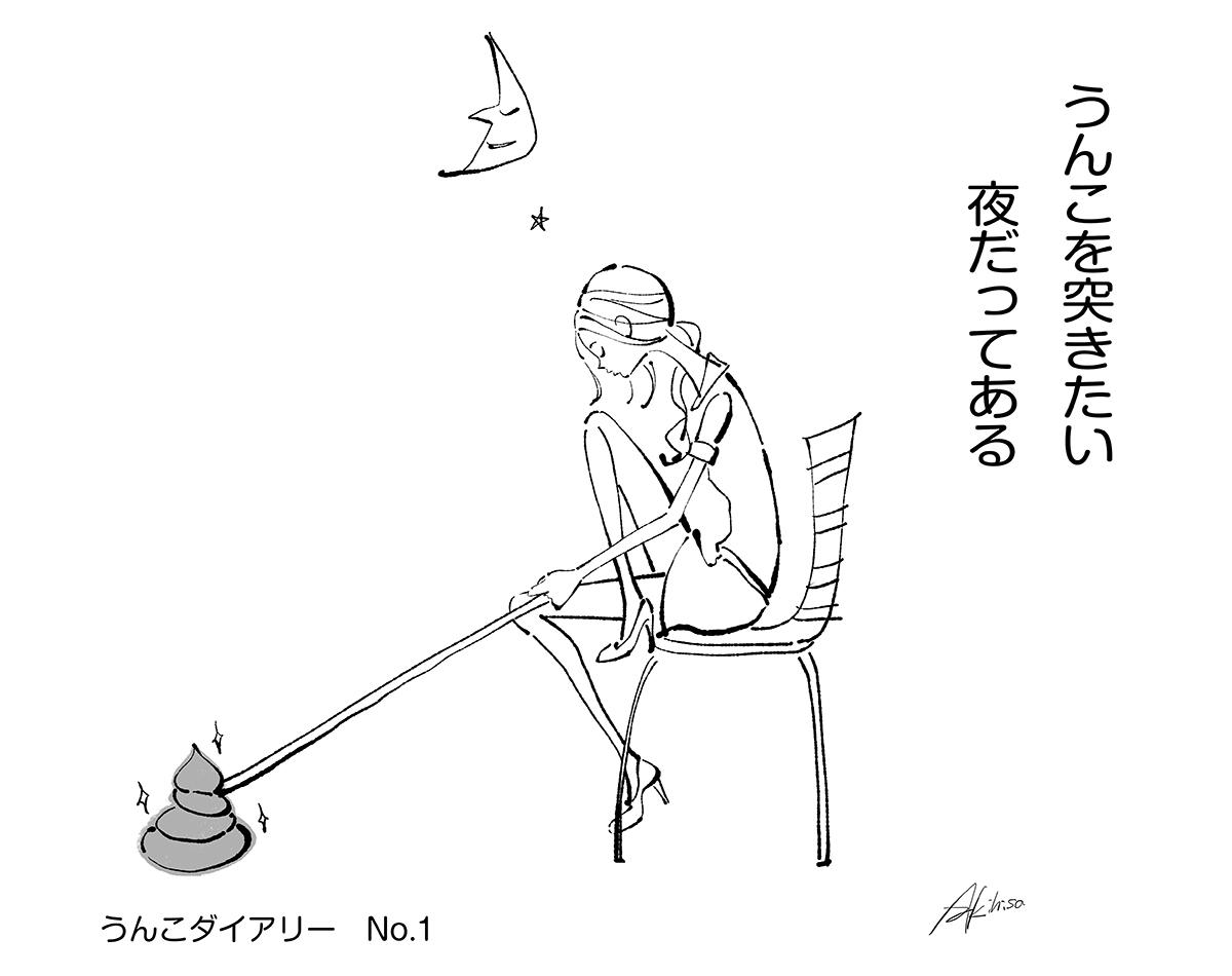 うんこダイアリー_うんこを突く女の子のイラスト