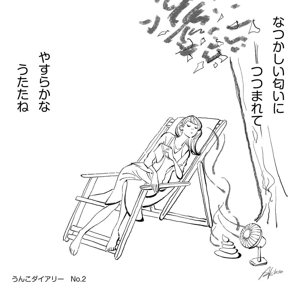 「うんこダイアリー」No.02