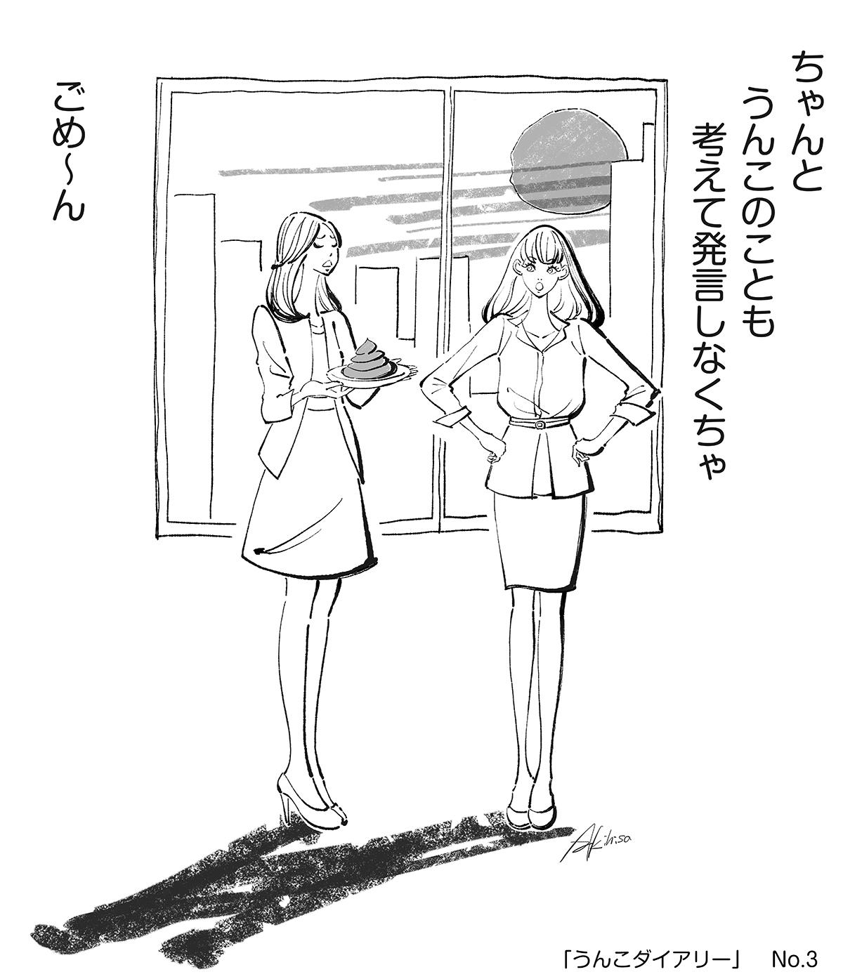 連載イラスト_うんこダイアリーNo.3 ちゃんと考えて