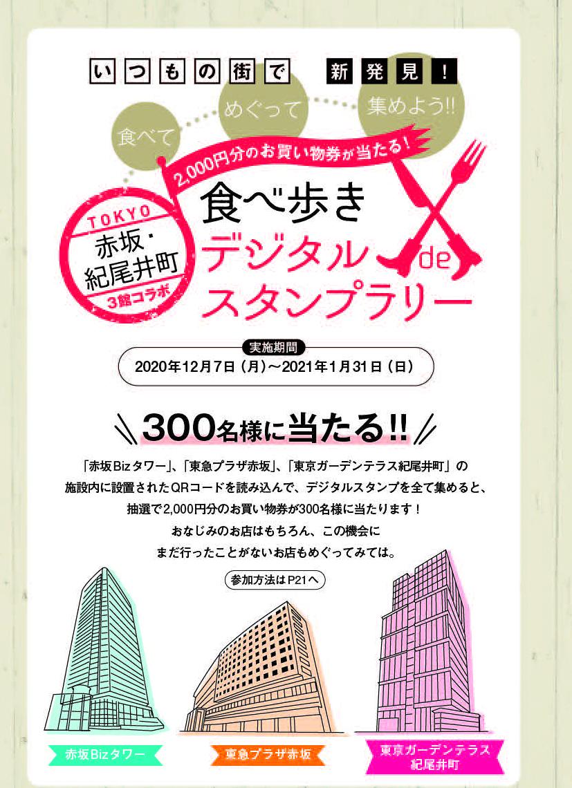 「赤坂Bizタワー」「東急プラザ赤坂」「東京ガーデンテラス紀尾井町」建物・ビルのイラスト