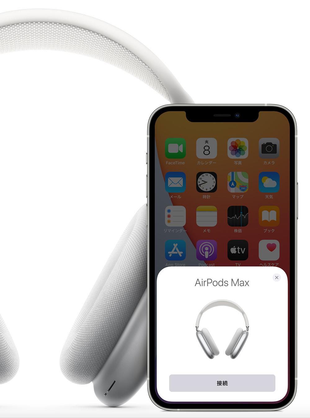 AirPods Max_iPhoneやiPadと接続、連携