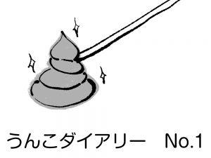 うんこダイアリー_イラストNo.01
