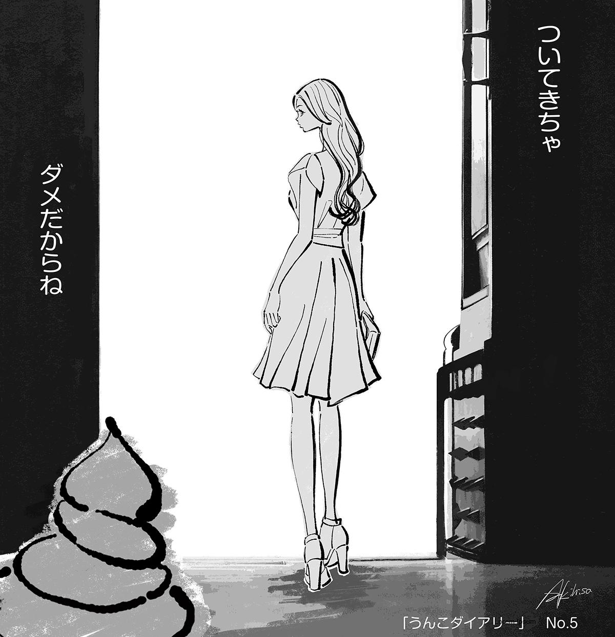 連載イラスト「うんこダイアリー」No.05 ついてきちゃダメだからね