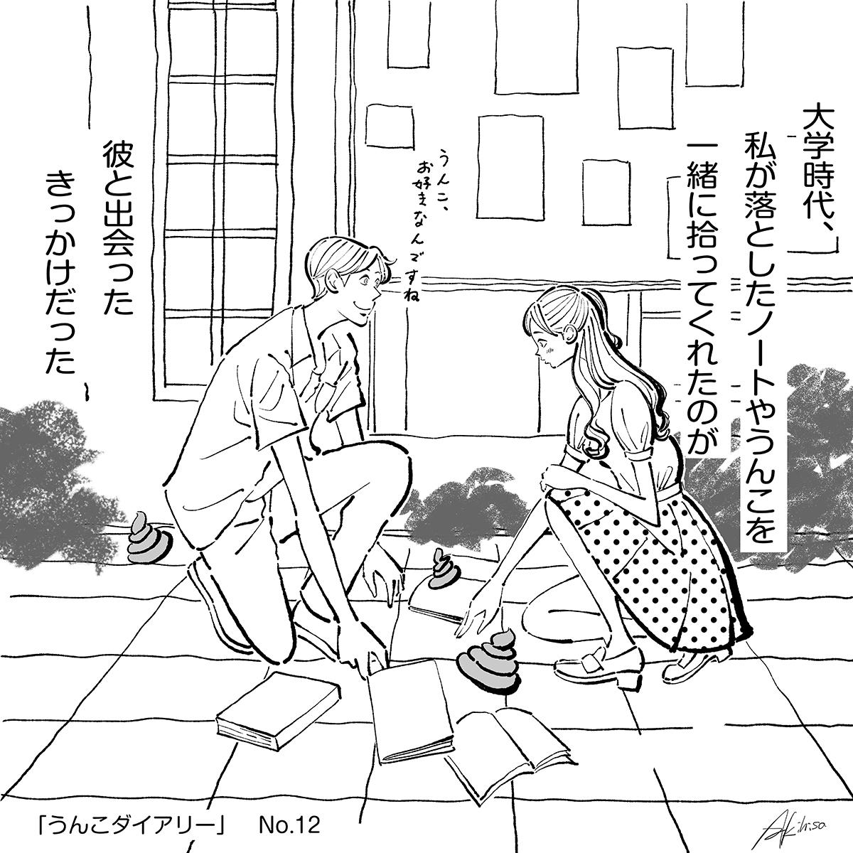 大学での出逢い_恋愛_大学生_カップルのイラスト