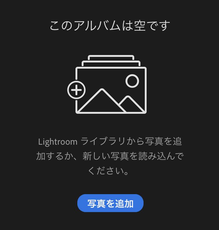 Lightroom アルバムを作成