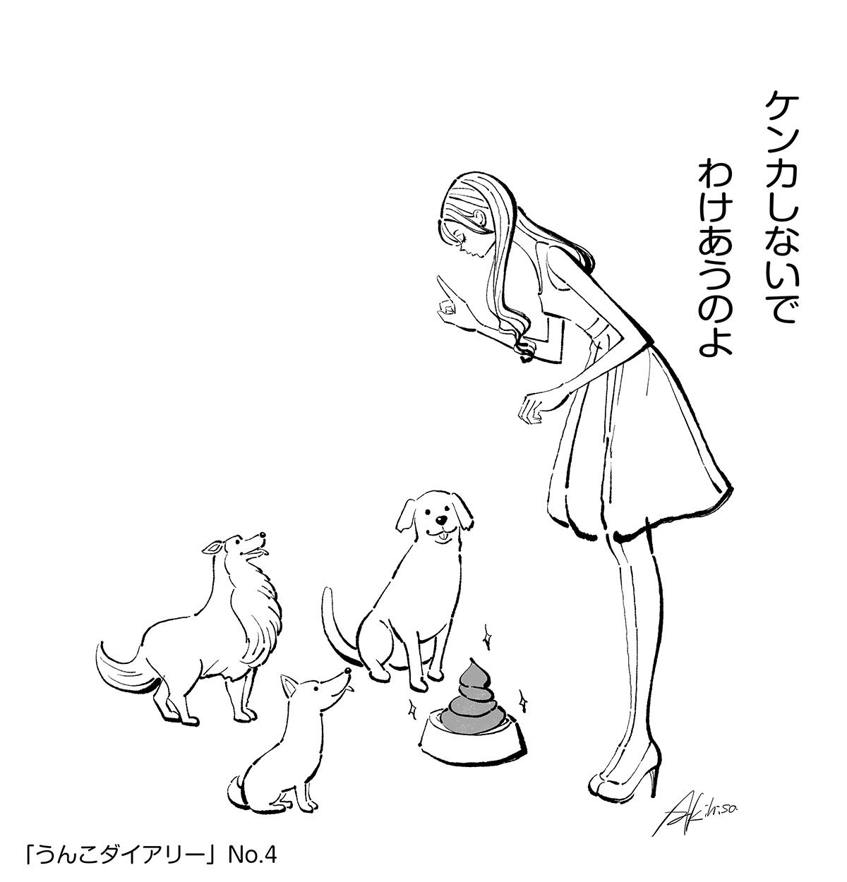 犬に餌をあげている女性のイラスト