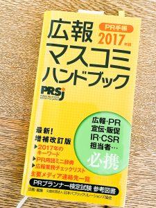 広報・マスコミハンドブック2017