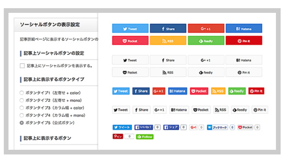 WordPressテーマ_SNSボタン