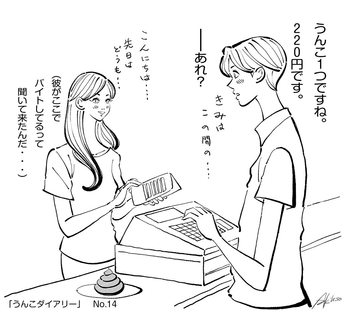 お店_レジを打つ男性と買い物する女性のイラスト_カップル