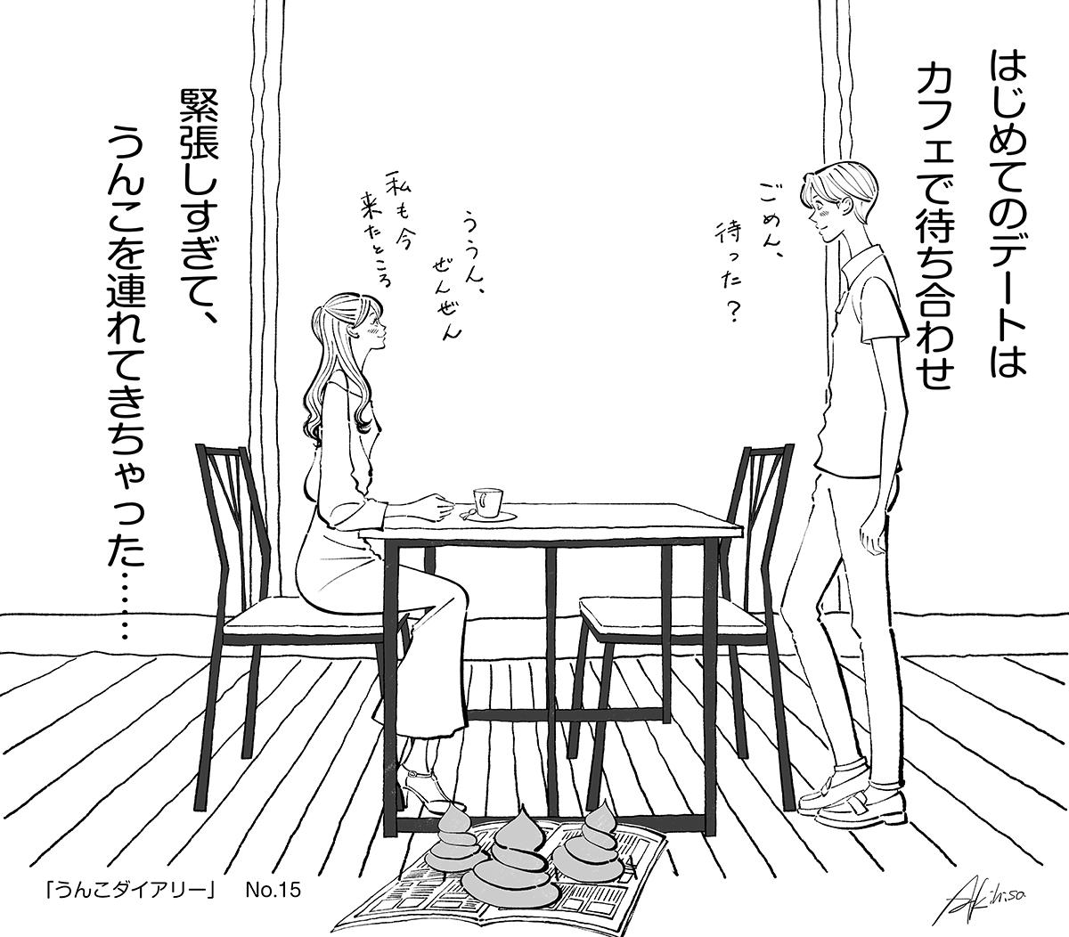 カフェで初めてのデートをするカップルのイラスト