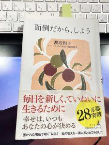 渡辺和子さん「面倒だから、しよう」