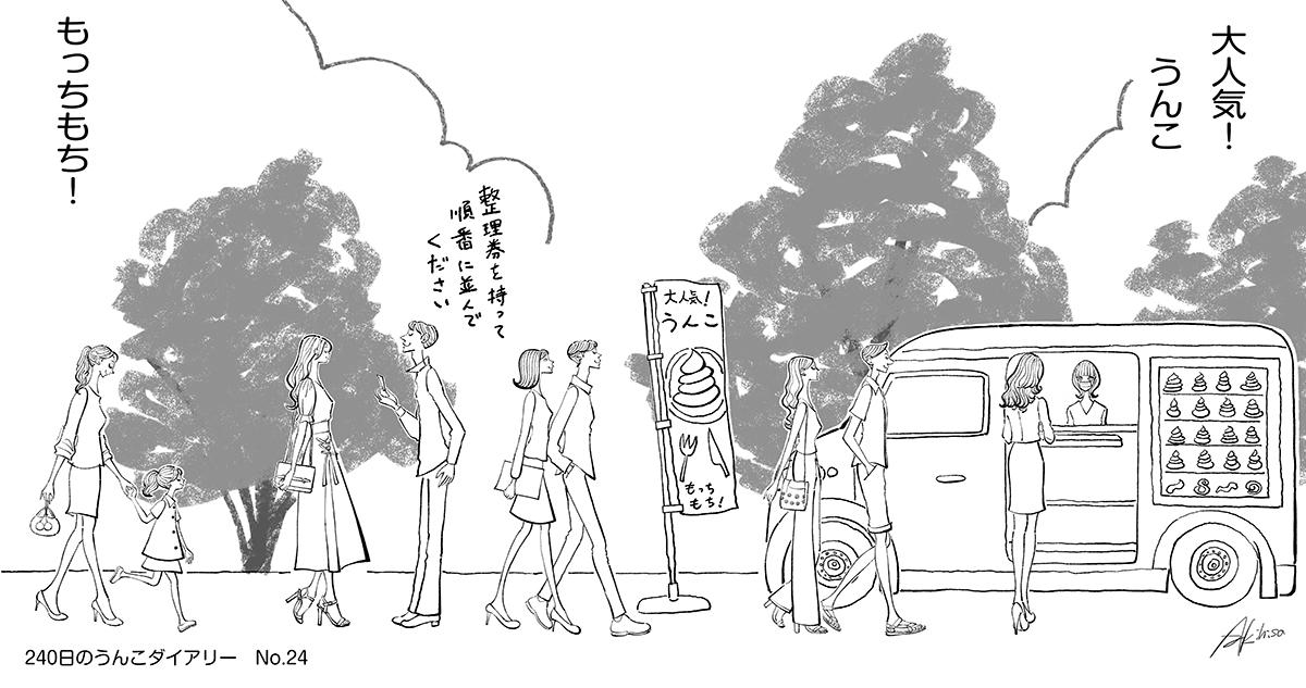 移動販売スタンド/並んで順番を待つ人たちのイラスト