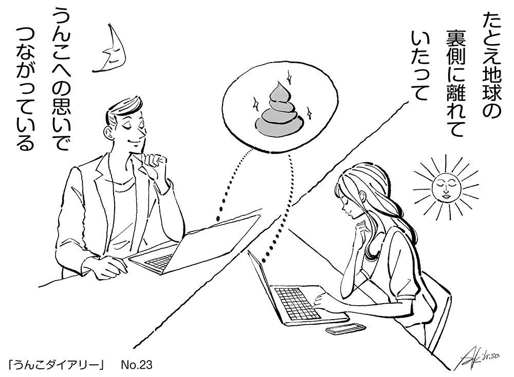 リモート恋愛・ネットでデートするカップルのイラスト