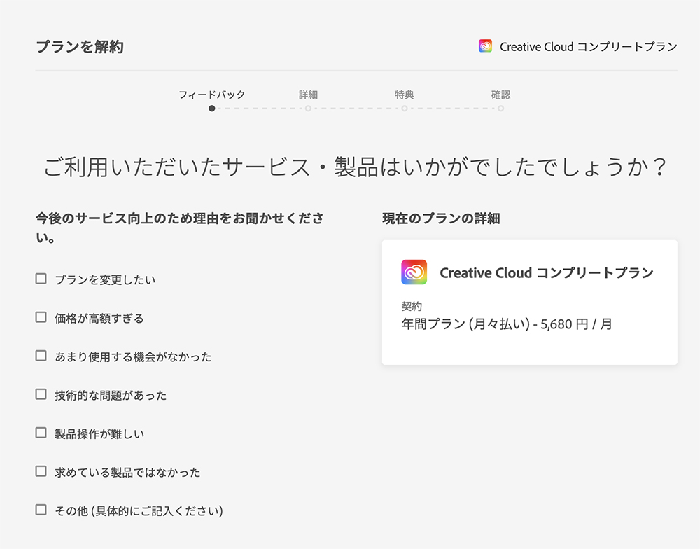 Adobe Creative Cloud アンケート