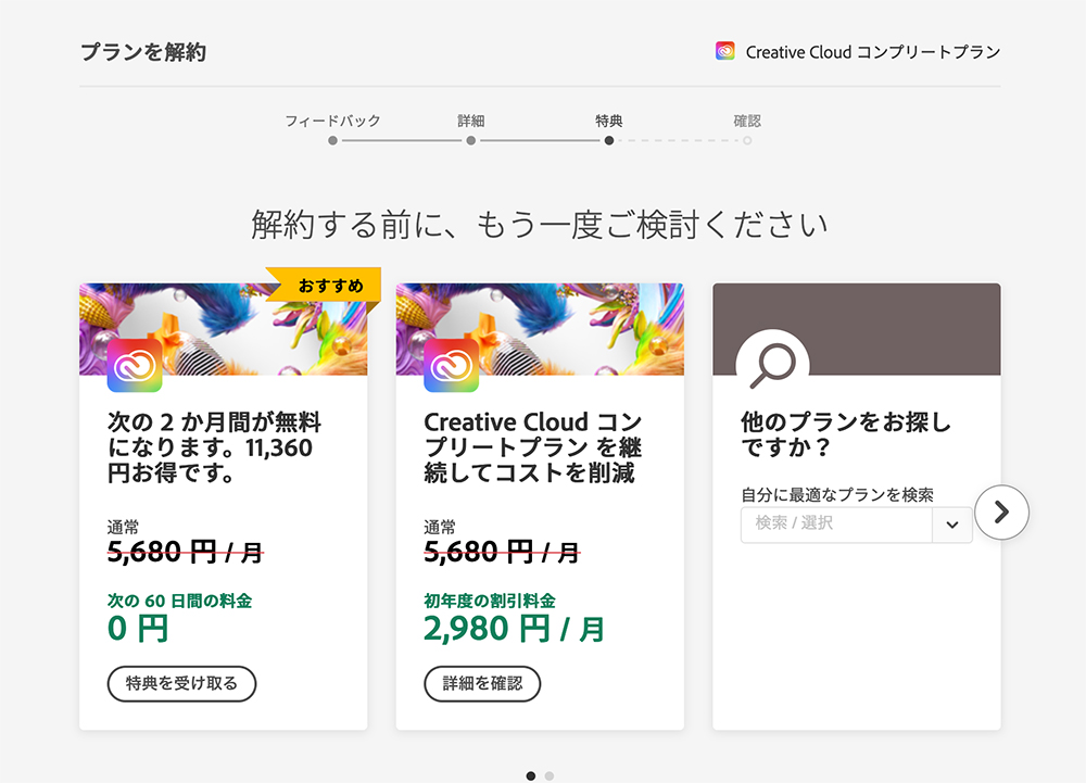 Adobe Creative Cloud 解約する前に、もう一度ご確認ください