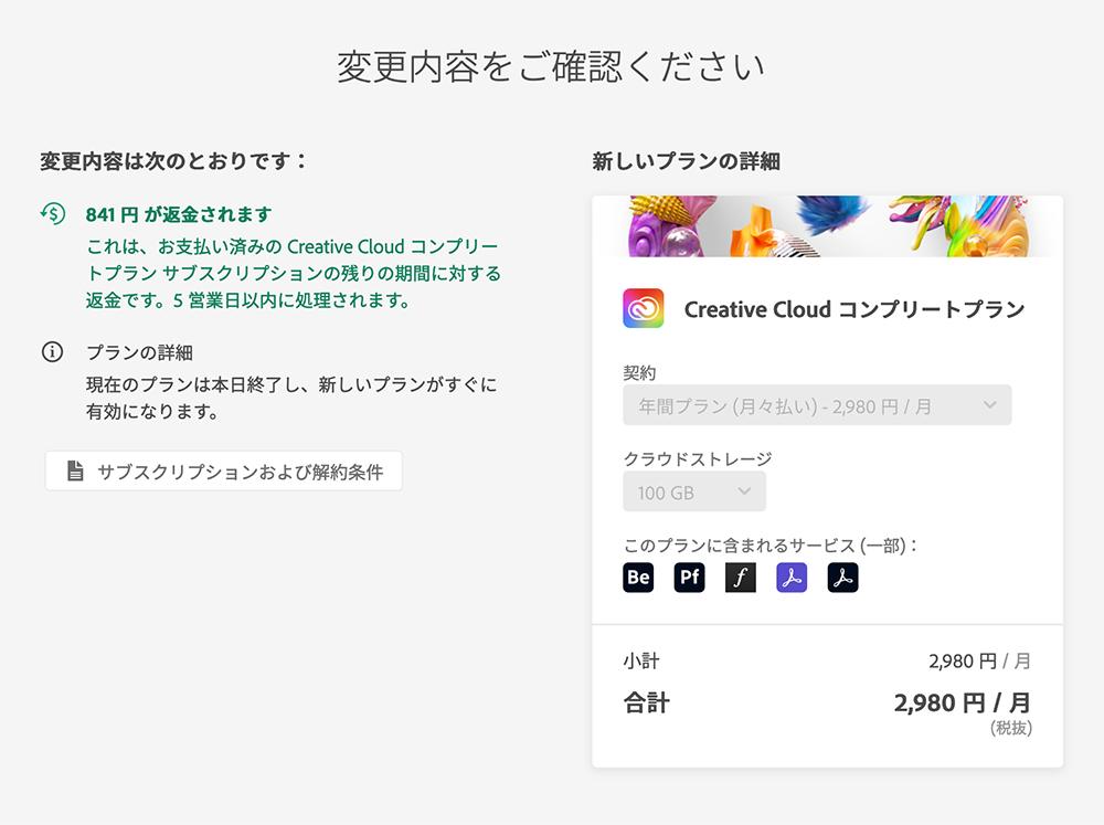 Adobe Creative Cloud 変更内容の確認