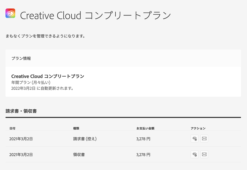 Adobe Creative Cloud プラン変更完了